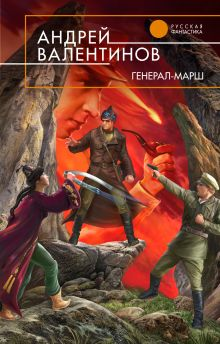 Валентинов А. - Генерал-марш обложка книги