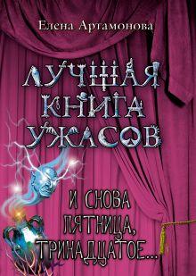 Артамонова Е.В. - И снова пятница, тринадцатое...: повесть обложка книги