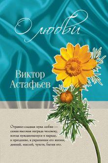 Обложка О любви Астафьев В.