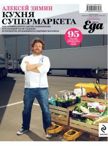 Кухня супермаркета обложка книги