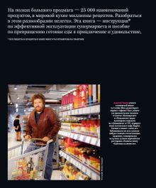 Обложка сзади Кухня супермаркета Зимин А.А.