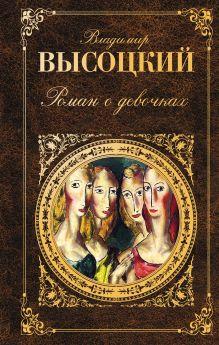 Высоцкий В.С. - Роман о девочках обложка книги