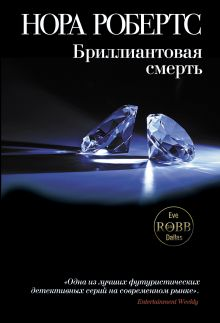 Робертс Н. - Бриллиантовая смерть обложка книги