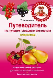 Калюжная Т.В. - Путеводитель по лучшим плодовым и ягодным культурам обложка книги