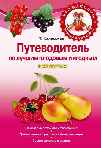 Путеводитель по лучшим плодовым и ягодным культурам Калюжная Т.В.