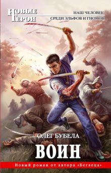 Воин обложка книги