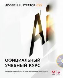 - Adobe Illustrator CS5: официальный учебный курс. (+CD) обложка книги