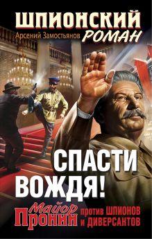 Спасти Вождя! Майор Пронин против шпионов и диверсантов обложка книги