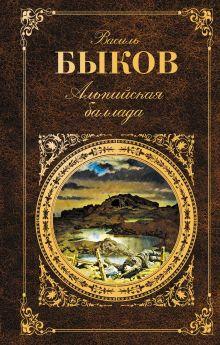 Быков В.В. - Альпийская баллада: повести обложка книги