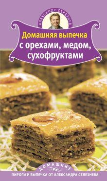 Домашняя выпечка с орехами, медом, сухофруктами обложка книги