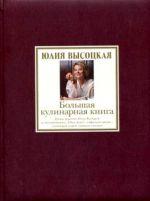 Высоцкая Ю.А. - Большая кулинарная книга: лучшие рецепты. (в футляре)(+DVD) обложка книги
