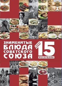 - Знаменитые блюда Советского Союза обложка книги