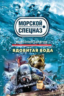 Обложка Ядовитая вода: роман Сарычев А.Я.