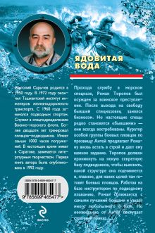 Обложка сзади Ядовитая вода: роман Сарычев А.Я.