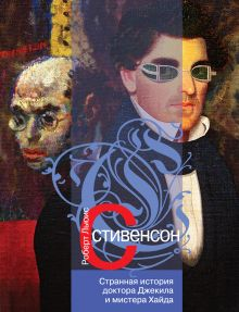 Странная история доктора Джекила и мистера Хайда: роман; повести; рассказы обложка книги