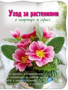 - Уход за растениями в квартире и офисе обложка книги