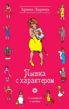 Ларина А. - Пышка с характером: роман обложка книги
