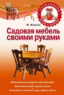 Жмакин М.С. - Садовая мебель своими руками обложка книги