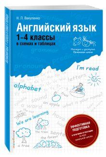 Вакуленко Н.Л. - Английский язык: 1-4 классы в схемах и таблицах обложка книги