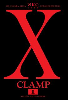 Обложка сзади Икс. Книга 1: Начало. Ч. 1 CLAMP