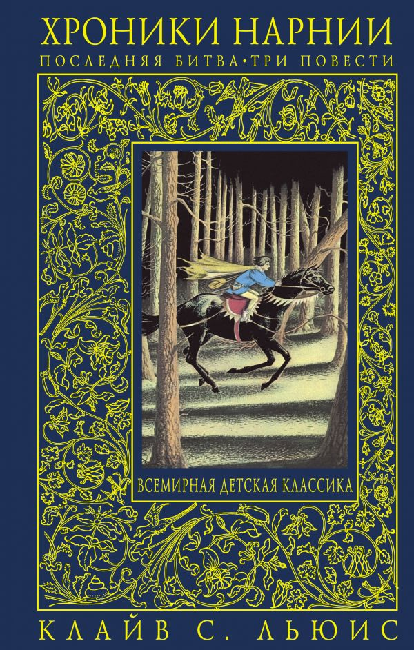 Хроники Нарнии: последняя битва. Три повести Льюис К.С.