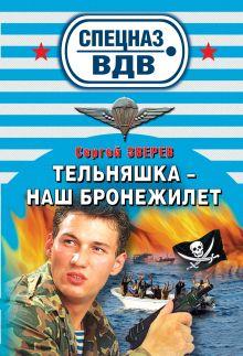 Обложка Тельняшка - наш бронежилет: роман Зверев С.И.