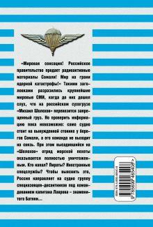 Обложка сзади Тельняшка - наш бронежилет: роман Зверев С.И.