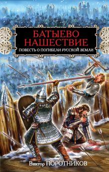 Батыево нашествие. Повесть о погибели Русской Земли обложка книги
