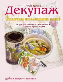 Вешкина О. - Декупаж. Золотая коллекция идей обложка книги