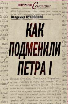 Куковенко В. - Как подменили Петра  I обложка книги