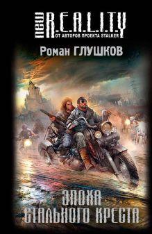 Эпоха Стального Креста