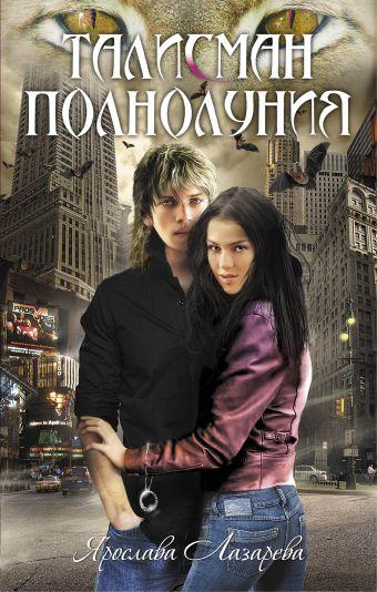 Талисман полнолуния: роман Лазарева Я.