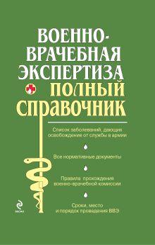 - Военно-врачебная экспертиза обложка книги