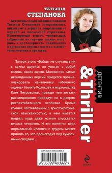 Обложка сзади Прощание с кошмаром: роман Степанова Т.