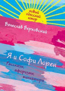 Верховский В.М. - Я и Софи Лорен обложка книги