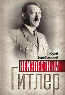 Воробьевский Ю. - Неизвестный Гитлер обложка книги