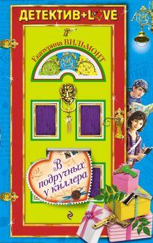 Обложка В подручных у киллера Екатерина Вильмонт