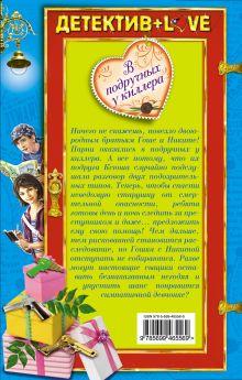 Обложка сзади В подручных у киллера Екатерина Вильмонт