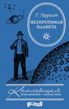 Неукротимая планета обложка книги