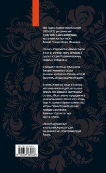 Обложка сзади Уроки русского: Роковые силы Кожинов В.