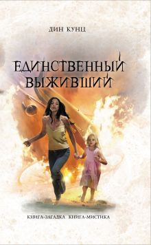 Единственный выживший обложка книги