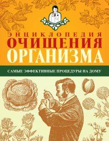 - Энциклопедия очищения организма обложка книги