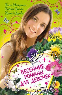 Нестерина Е., Тронина Т., Щеглова И. - Весенние романы для девочек: повести обложка книги