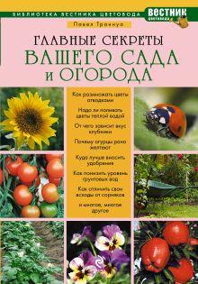 Траннуа П. - Главные секреты вашего сада и огорода обложка книги