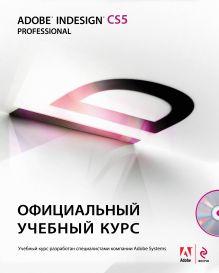 - Adobe InDesign CS5: официальный учебный курс. (+CD) обложка книги
