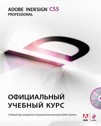 Adobe InDesign CS5: официальный учебный курс. (+CD)