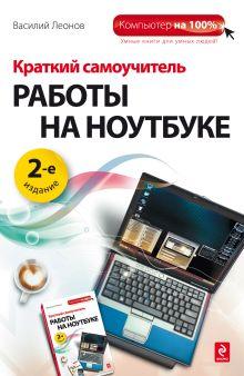 Краткий самоучитель работы на ноутбуке. 2-е изд.