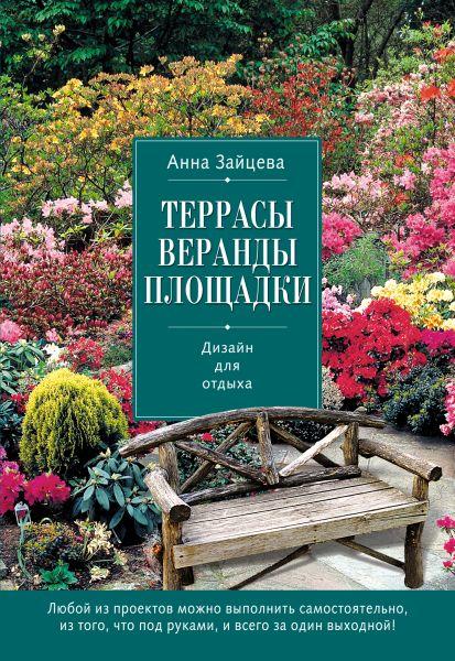 Террасы, веранды, площадки. Дизайн для отдыха (Азбука садовода (обложка))