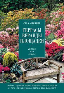 Зайцева А. - Террасы, веранды, площадки. Дизайн для отдыха (Азбука садовода (обложка)) обложка книги