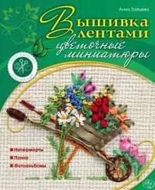 Обложка Вышивка лентами: цветочные миниатюры Зайцева А.А.